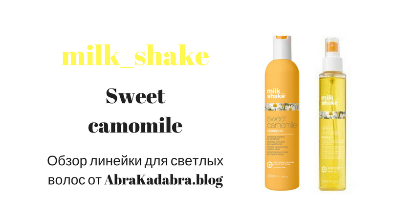 Milk_shake sweet camomile